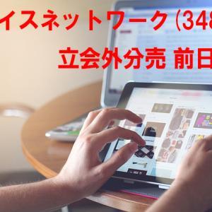 【立会外分売 前日予想】フェイスネットワーク(3489)割引率は2.07%と渋い設定も流動性は改善しており東証1部昇格期待の小型の分売と好条件/6/24(水)実施!!