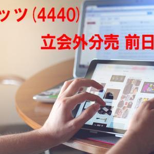 【立会外分売 前日予想】ヴィッツ(4440)流動性は大幅に改善し割引率は4%と好条件/7/21(火)実施!!