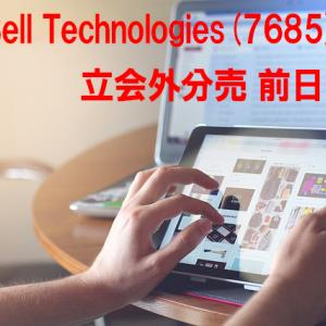 【立会外分売 前日予想】BuySell Technologies(7685)分売の規模(70万株/発行株式数比率約5%)は大型で流動性は物足りず損失リスクあり/3月3日(水)実施!!