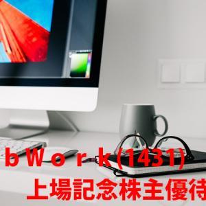 LibWork(1431)クオカード年間4,000円相当がもらえる上場記念株主優待実施/8/16(金)発表!!