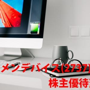 【株主優待 変更】トーメンデバイス(2737)株主優待の内容品の一部変更/8/23(金)発表!!
