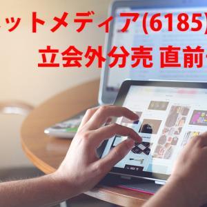 【立会外分売 直前予想】ソネットメディアネットワークス(6185)年初来安値を更新し流動性は改善傾向/8/28(水)~8/30(金)実施!!