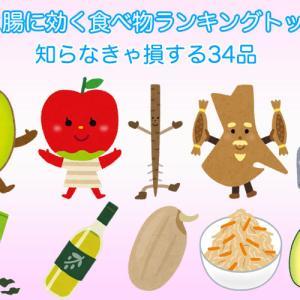 便秘と腸に効く食べ物ランキング10【知らなきゃ損する34品】