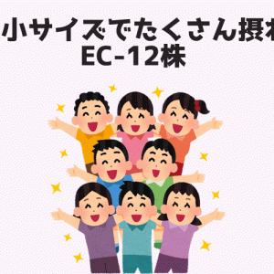 EC-12株は腸内環境の改善と免疫力をアップさせる乳酸菌【フェカリス菌】