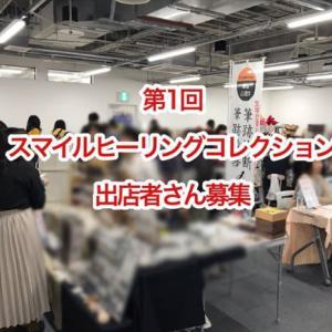 愛媛松山タロット占いイベント参加情報のお知らせ