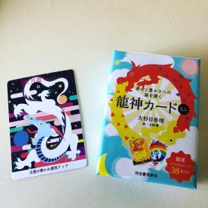 【愛媛松山タロット占い】龍神カード買いました&パワースポットのご紹介(龍神社)