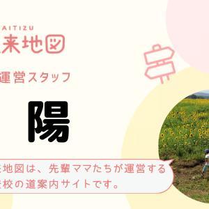 いよいよ明日!!横溝先生とのパネディス風飲み会