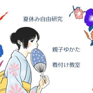募集☆夏休み自由研究