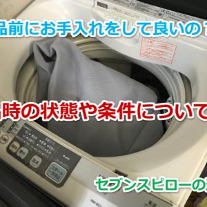 洗濯・お手入れしてOK?セブンスピロー返品時の状態と条件とは?