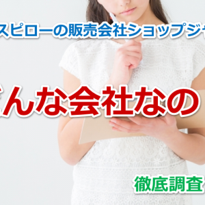 セブンスピローの販売会社ショップジャパンってどんな会社?