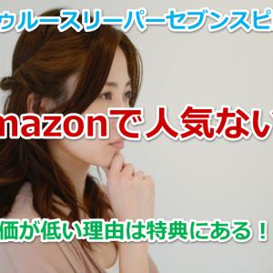 セブンスピロー Amazonでの評価が低い理由!特典がない?