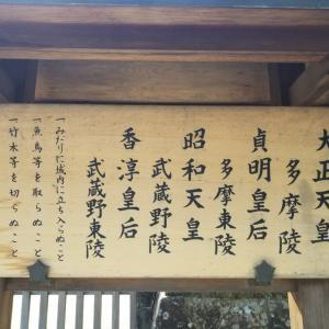 2021/02/21 武蔵陵墓地(大正天皇・昭和天皇)