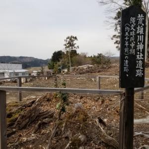 2021/03/27 異界人がいた場所 荒雄川神社