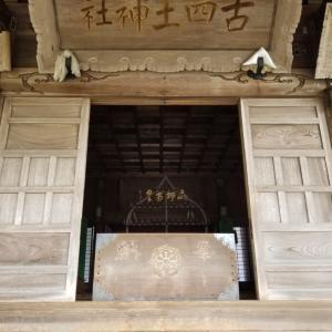 2021/05/02 ① 古四王神社(秋田県秋田市)