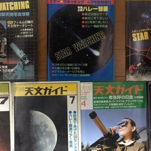 天文雑誌の古今東西 - ①「天文ガイド」編