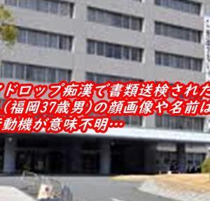 エアドロップ痴漢で書類送検された犯人(福岡37歳男)の顔画像や名前は?犯行動機が意味不明…