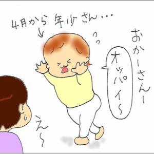 3歳末っ子おっぱいをやめる。①