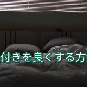 寝つきを良くする3つの法則とメリット!