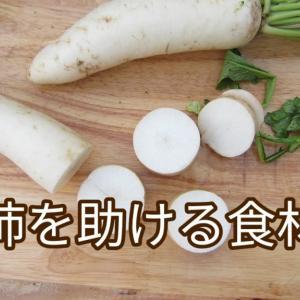 【食養生】肺を助ける白くて辛い食材