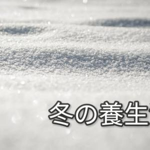 「冬の養生法」東洋医学養生スペシャリスト監修