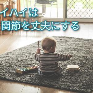 【子育て】赤ちゃんがハイハイするわけ