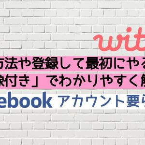 【超簡単】withにFacebookアカウントなしで登録する方法をご紹介