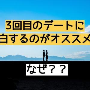 【男性必見!】3回目のデートで告白するのが良い理由を解説!