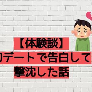 【体験談】タイミングが大事!初デートで告白して失敗した話
