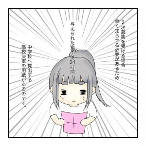 娘くんが高校受験不合格の話 完結!