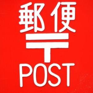 1874年10月9日、「世界郵便デー」記念日