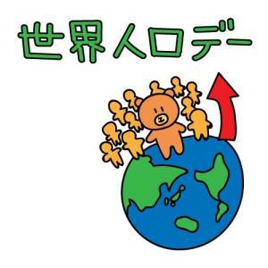 ・1987年7月11日、「世界人口デーの日」