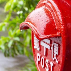 1871年1月24日は、郵便制度施行記念日