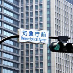 1875年6月1日は、東京気象台設立の日を記念して、気象庁により「気象記念日」が定めらた。