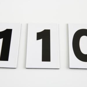 今日は110番の日