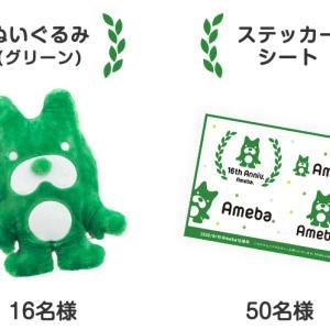 今日はAmeba16周年の日