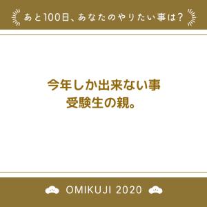 100日みくじキャンペーン