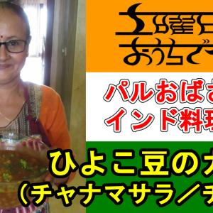 【パルおばさんのインド料理教室】ひよこ豆のカレー(チャナマサラ/チョレ)の作り方