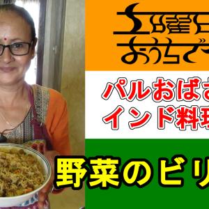 【パルおばさんのインド料理教室】野菜のビリヤニの作り方