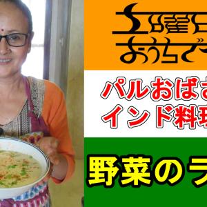 【パルおばさんのインド料理教室】野菜のライタ(ヨーグルトサラダ)の作り方