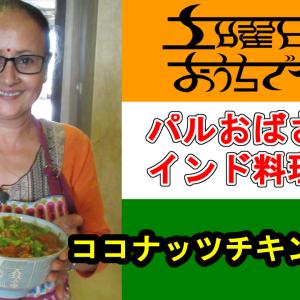 【パルおばさんのインド料理教室】ココナッツチキンカレーの作り方