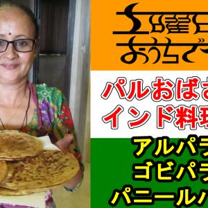 【パルおばさんのインド料理教室】アルパラタ/ゴビパラタ/パニールパラタの作り方