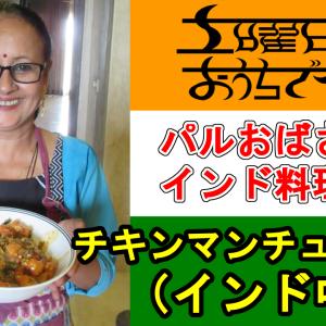 【パルおばさんのインド料理教室】チキンマンチュリアン(インド中華)の作り方