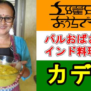 【パルおばさんのインド料理教室】カディの作り方