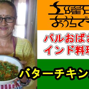 【パルおばさんのインド料理教室】バターチキンカレーの作り方