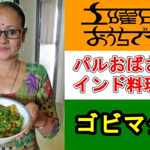 【パルおばさんのインド料理教室】ゴビマタルの作り方