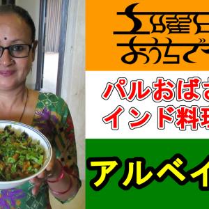 【パルおばさんのインド料理教室】アルベイガンの作り方