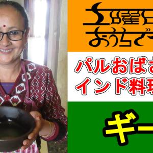 【パルおばさんのインド料理教室】ギーの作り方
