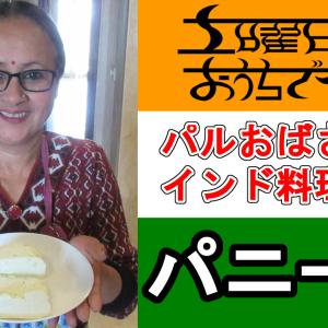 【パルおばさんのインド料理教室】パニールの作り方
