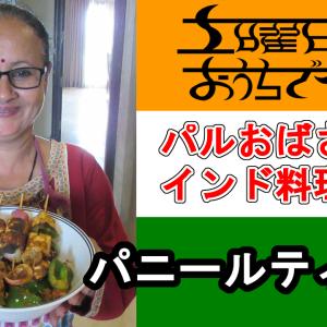 【パルおばさんのインド料理教室】パニールティッカの作り方