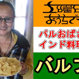 【パルおばさんのインド料理教室】バルフィの作り方